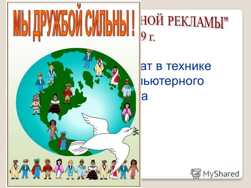 Социальный плакат в технике исполнения компьютерного коллажа