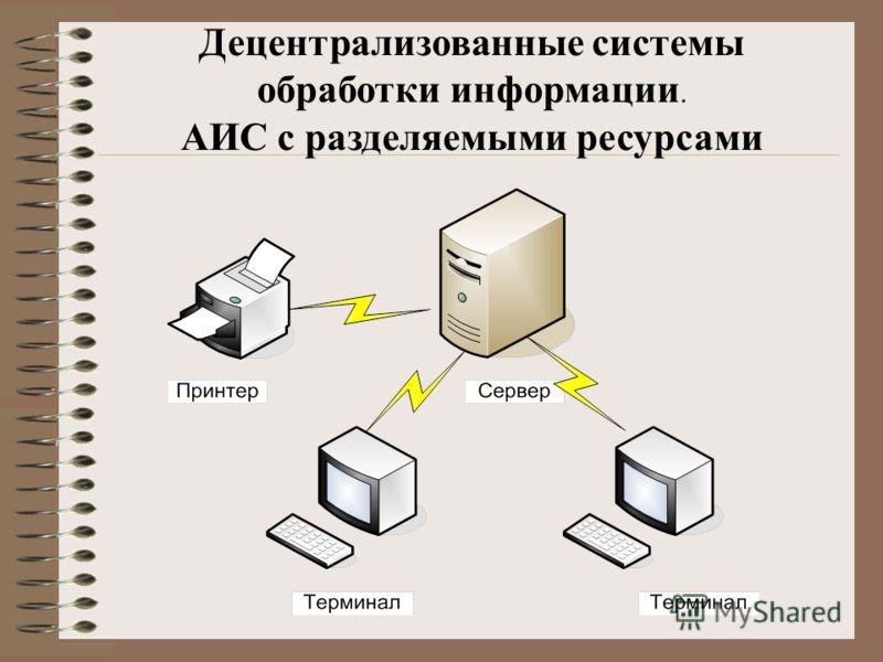 Децентрализованные системы обработки информации. АИС с разделяемыми ресурсами