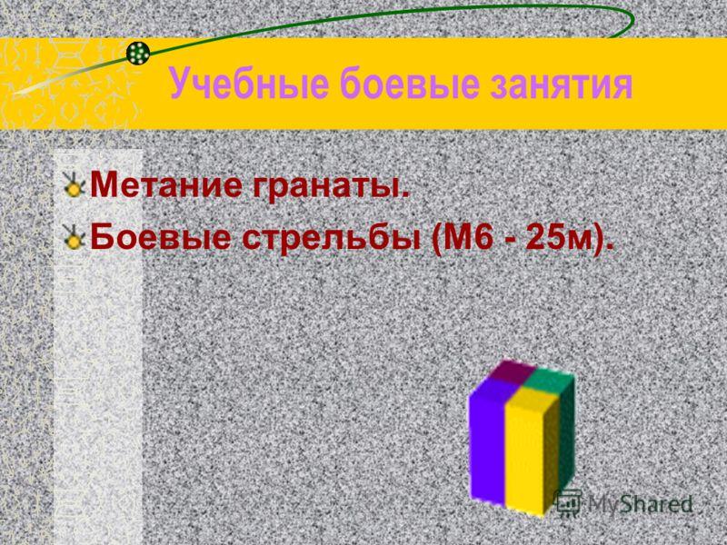 Учебные боевые занятия Метание гранаты. Боевые стрельбы (М6 - 25м).