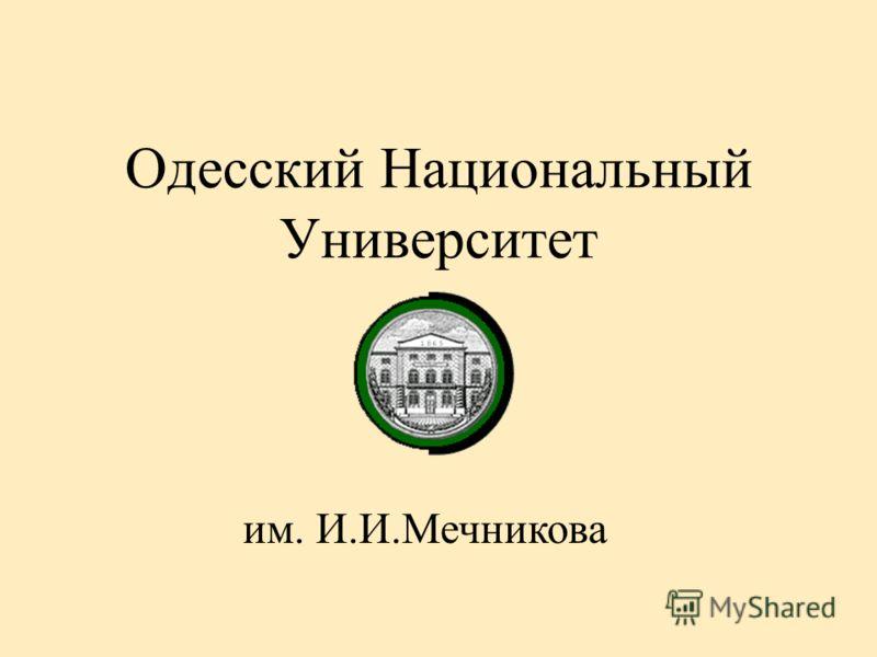 Одесский Национальный Университет им. И.И.Мечникова