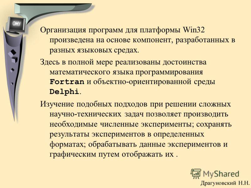 Организация программ для платформы Win32 произведена на основе компонент, разработанных в разных языковых средах. Здесь в полной мере реализованы достоинства математического языка программирования Fortran и объектно-ориентированной среды Delphi. Изуч