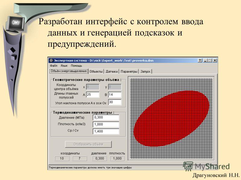Разработан интерфейс с контролем ввода данных и генерацией подсказок и предупреждений.
