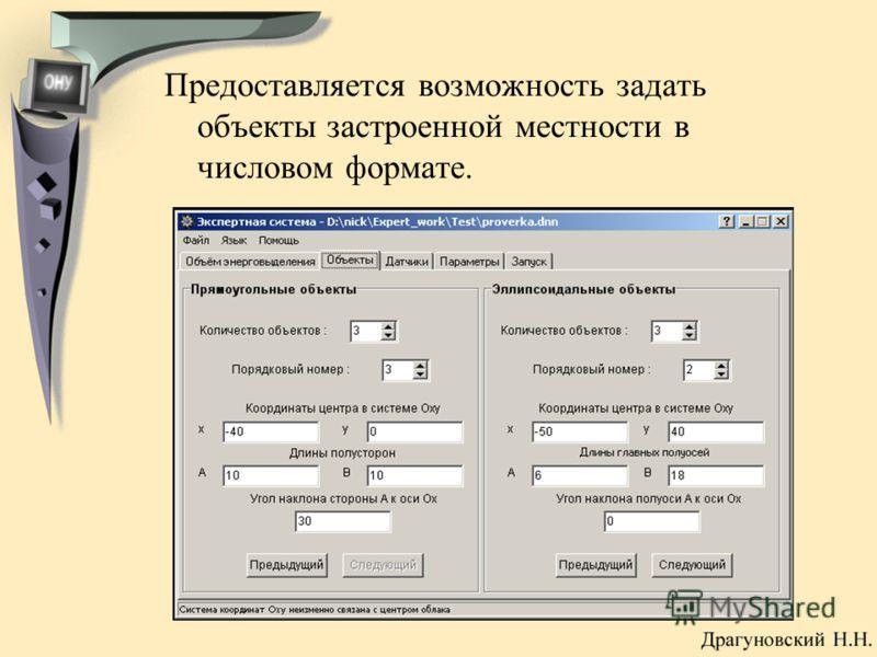 Предоставляется возможность задать объекты застроенной местности в числовом формате.