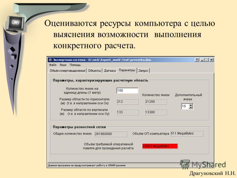 Оцениваются ресурсы компьютера с целью выяснения возможности выполнения конкретного расчета.