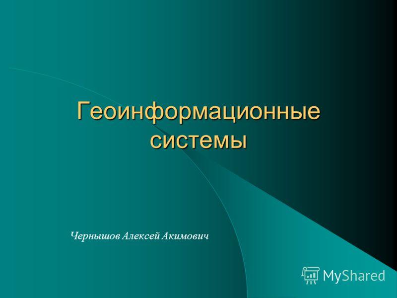 Геоинформационные системы Чернышов Алексей Акимович