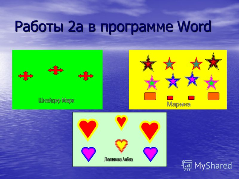 Работы 2а в программе Word
