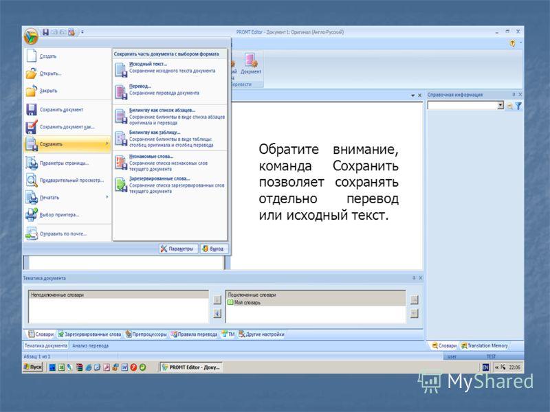 Обратите внимание, команда Сохранить позволяет сохранять отдельно перевод или исходный текст.