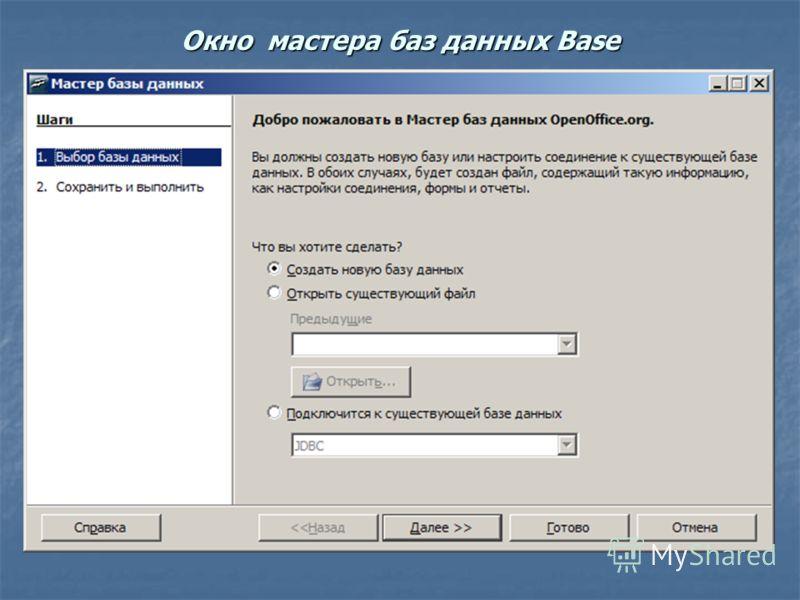 Окно мастера баз данных Base