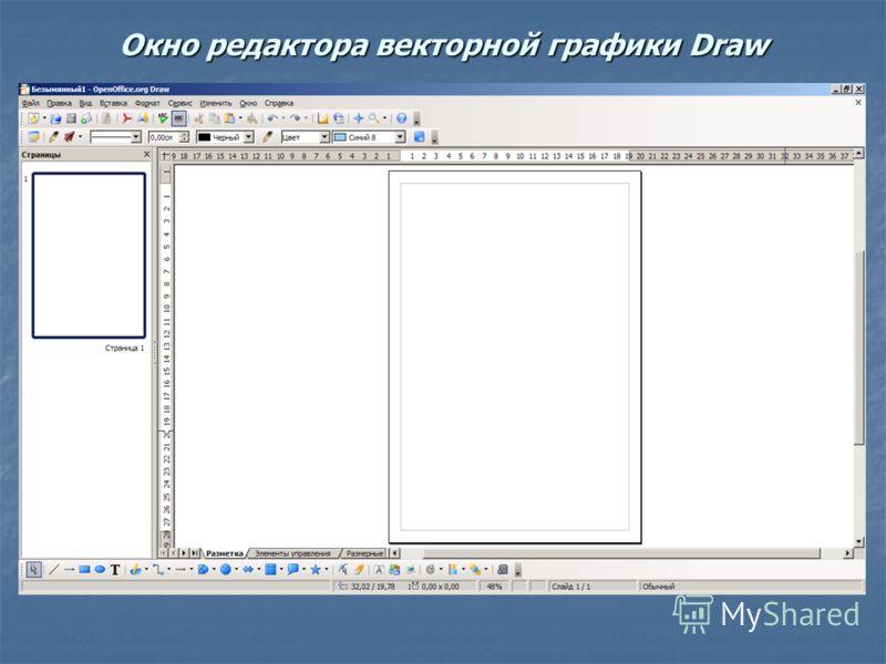 Окно редактора векторной графики Draw