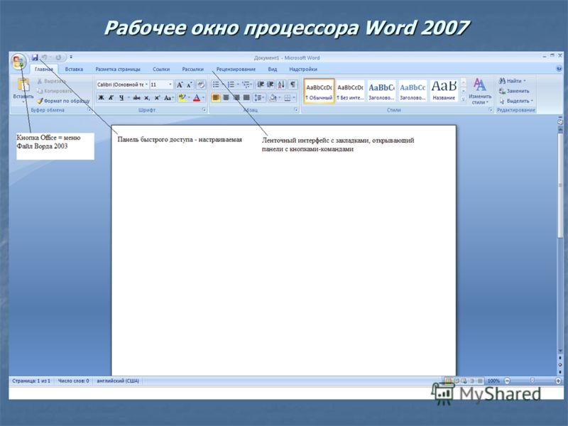 Рабочее окно процессора Word 2007