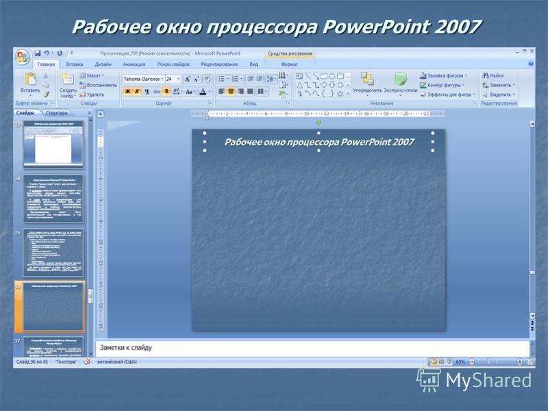 Рабочее окно процессора PowerPoint 2007