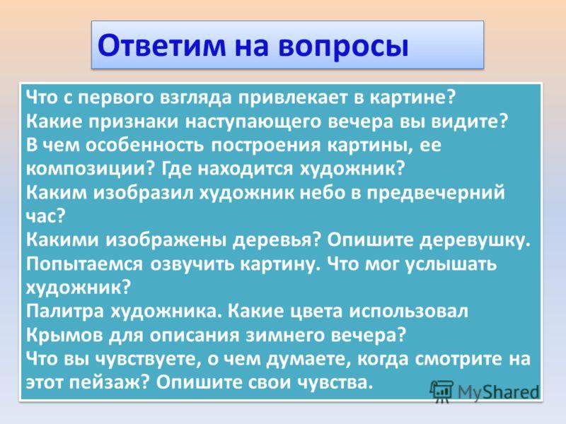 Сочинение по картине Н.П..Крымова «Зимний вечер»