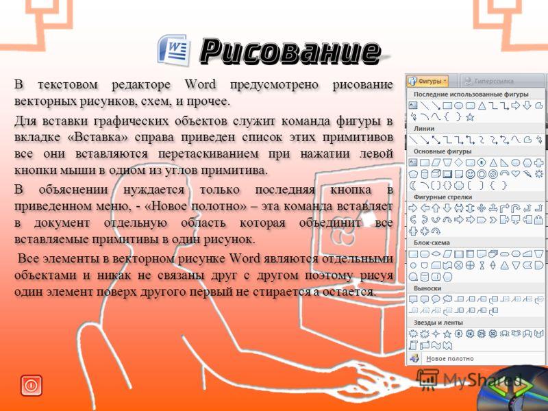 Рисование В текстовом