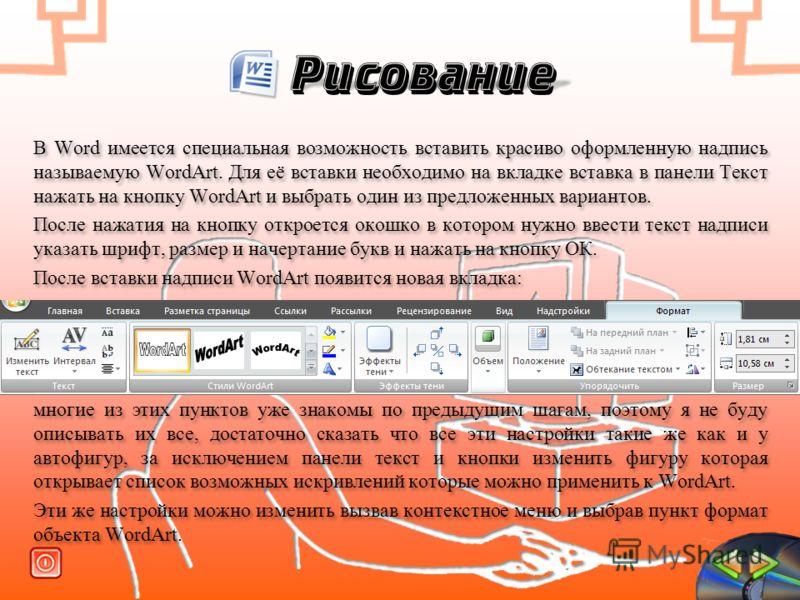 Рисование В Word имеется специальная возможность вставить красиво оформленную надпись называемую WordArt. Для её вставки необходимо на вкладке вставка в панели Текст нажать на кнопку WordArt и выбрать один из предложенных вариантов. После нажатия на