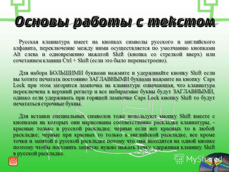 Русская клавиатура имеет на кнопках символы русского и английского алфавита, переключение между ними осуществляется по умолчанию кнопками Alt слева и одновременно нажатой Shift (кнопка со стрелкой вверх) или сочетанием клавиш Ctrl + Shift (если это б
