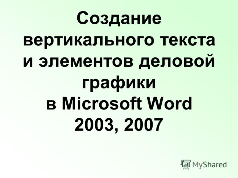 Создание вертикального текста и элементов деловой графики в Microsoft Word 2003, 2007