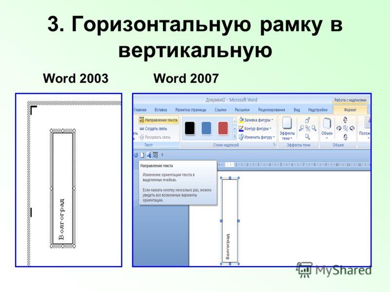 3. Горизонтальную рамку в вертикальную Word 2007Word 2003