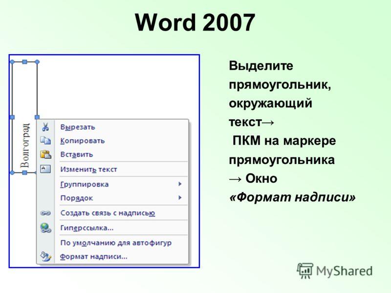 Word 2007 Выделите прямоугольник, окружающий текст ПКМ на маркере прямоугольника Окно «Формат надписи»