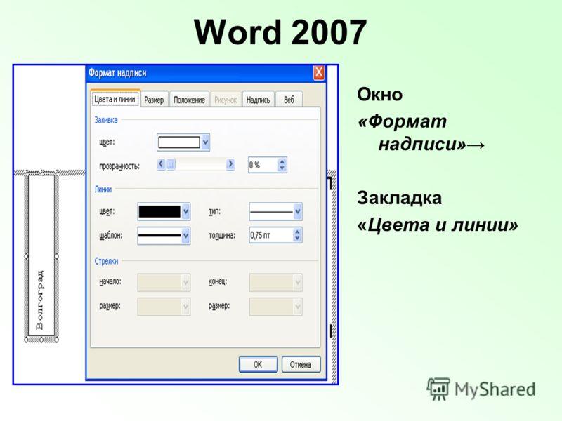 Word 2007 Окно «Формат надписи» Закладка «Цвета и линии»