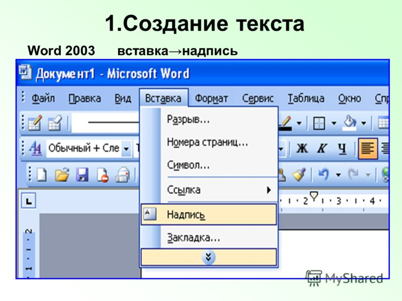 1.Создание текста Word 2003 вставканадпись