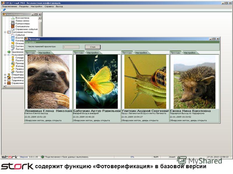 содержит функцию «Фотоверификация» в базовой версии