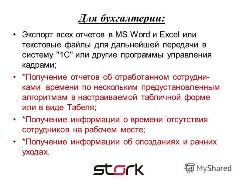 Для бухгалтерии: Экспорт всех отчетов в MS Word и Excel или текстовые файлы для дальнейшей передачи в систему
