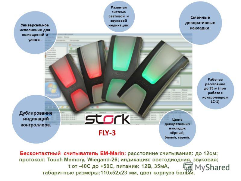Бесконтактный считыватель EM-Marin: расстояние считывания: до 12см; протокол: Touch Memory, Wiegand-26; индикация: светодиодная, звуковая; t от -40С до +50С, питание: 12В, 35мА, габаритные размеры:110х52х23 мм, цвет корпуса белый. Рабочее расстояние