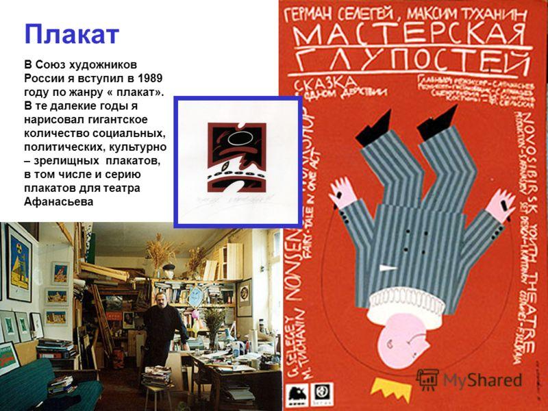 Плакат В Союз художников России я вступил в 1989 году по жанру « плакат». В те далекие годы я нарисовал гигантское количество социальных, политических, культурно – зрелищных плакатов, в том числе и серию плакатов для театра Афанасьева