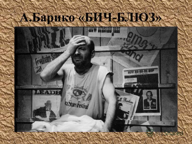 А.Барико «БИЧ-БЛЮЗ»