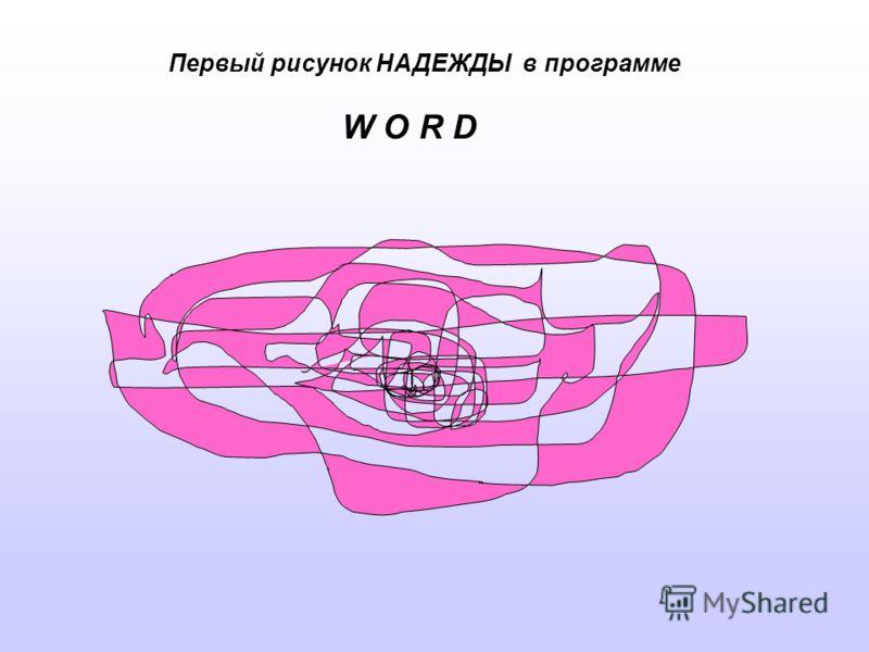 Первый рисунок НАДЕЖДЫ в программе W O R D