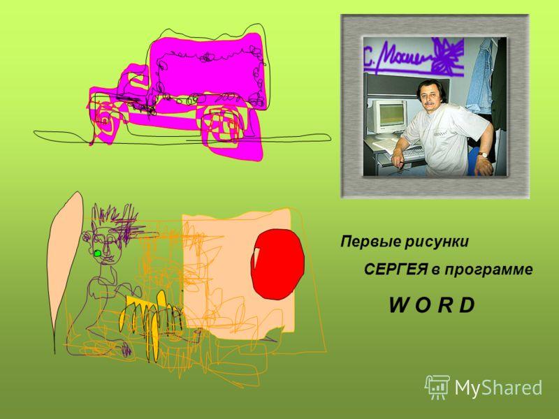 Первые рисунки СЕРГЕЯ в программе W O R D