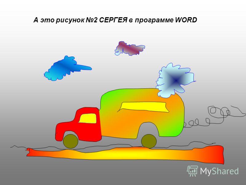 А это рисунок 2 СЕРГЕЯ в программе WORD
