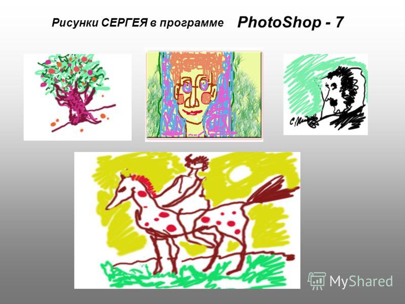 Рисунки СЕРГЕЯ в программе PhotoShop - 7