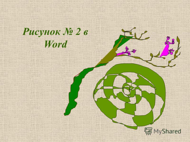 Рисунок 2 в Word