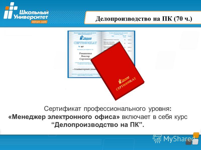 Сертификат профессионального уровня: «Менеджер электронного офиса» включает в себя курсДелопроизводство на ПК. Делопроизводство на ПК (70 ч.)
