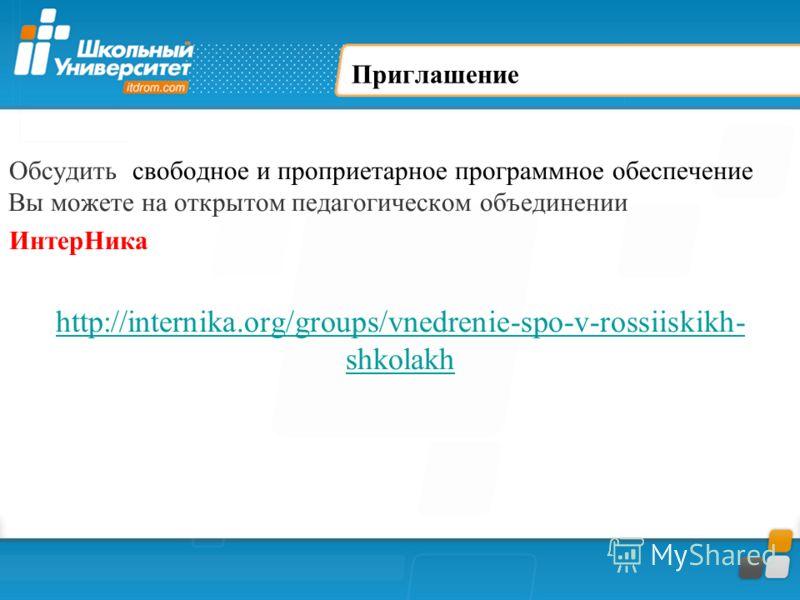 Приглашение Обсудить свободное и проприетарное программное обеспечение Вы можете на открытом педагогическом объединении ИнтерНика http://internika.org/groups/vnedrenie-spo-v-rossiiskikh- shkolakh