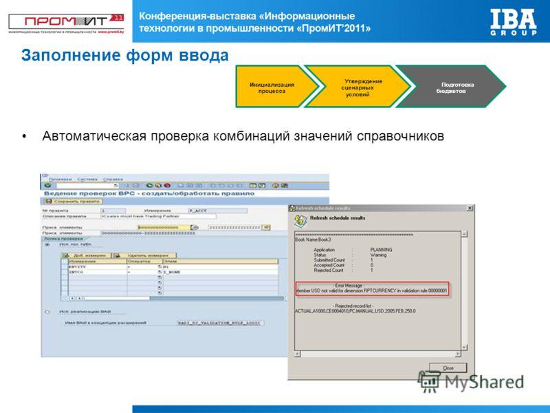 Заполнение форм ввода Автоматическая проверка комбинаций значений справочников Инициализация процесса Утверждение сценарных условий Подготовка бюджетов