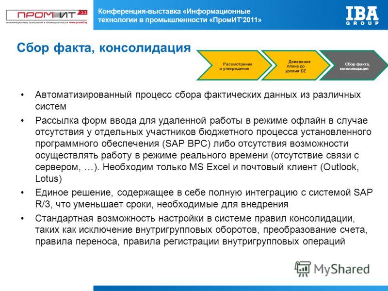 Автоматизированный процесс сбора фактических данных из различных систем Рассылка форм ввода для удаленной работы в режиме офлайн в случае отсутствия у отдельных участников бюджетного процесса установленного программного обеспечения (SAP BPC) либо отс
