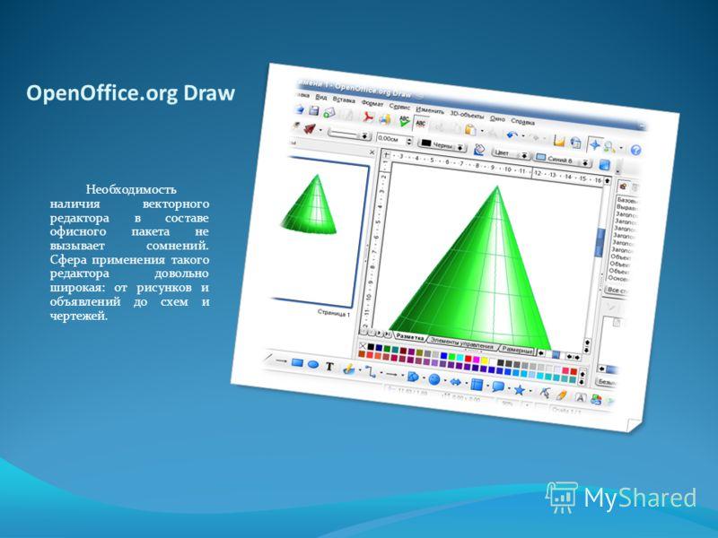 OpenOffice.org Draw Необходимость наличия векторного редактора в составе офисного пакета не вызывает сомнений. Сфера применения такого редактора довольно широкая: от рисунков и объявлений до схем и чертежей.