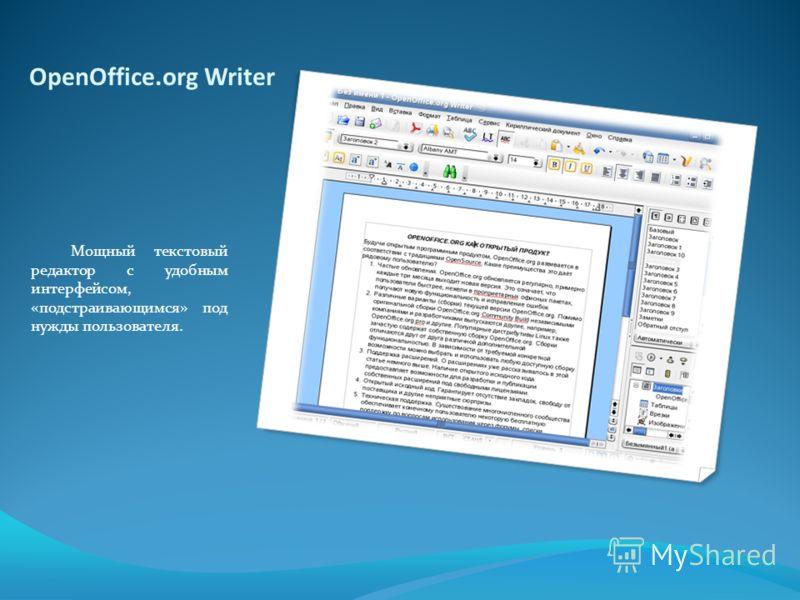 OpenOffice.org Writer Мощный текстовый редактор с удобным интерфейсом, «подстраивающимся» под нужды пользователя.