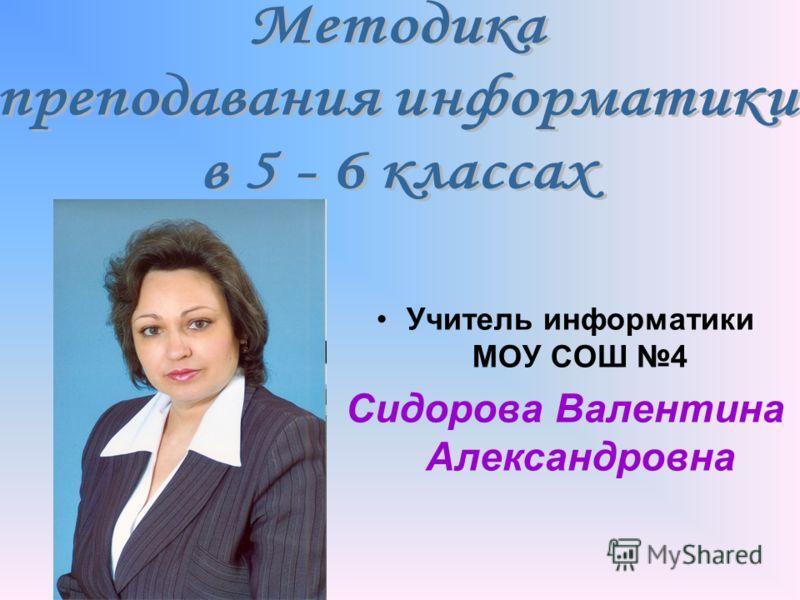 Учитель информатики МОУ СОШ 4 Сидорова Валентина Александровна