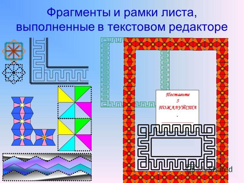Фрагменты и рамки листа, выполненные в текстовом редакторе Поставьте 5 ПОЖАЛУЙСТА.