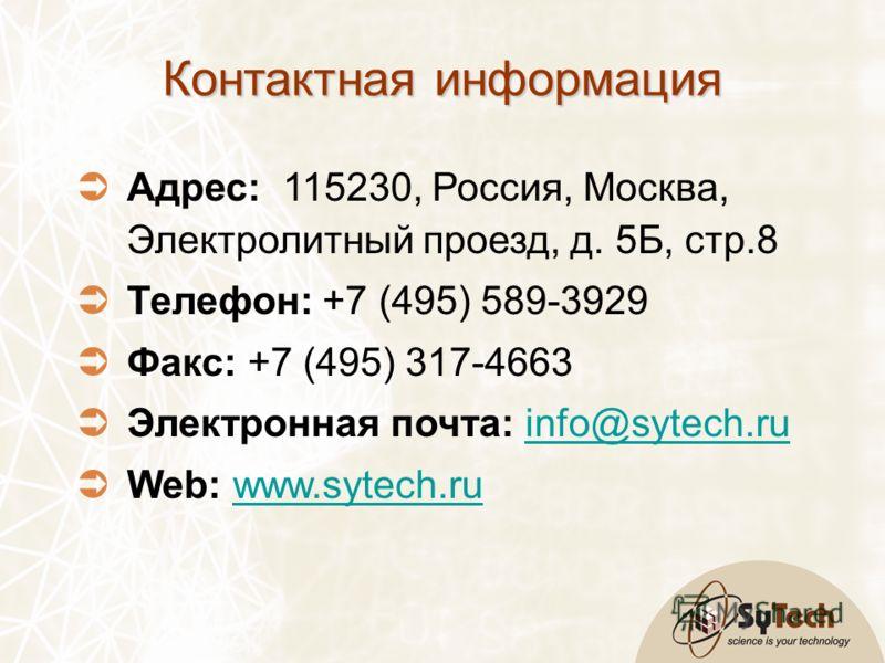 Адрес: 115230, Россия, Москва, Электролитный проезд, д. 5Б, стр.8 Телефон: +7 (495) 589-3929 Факс: +7 (495) 317-4663 Электронная почта: info@sytech.ruinfo@sytech.ru Web: www.sytech.ruwww.sytech.ru Контактная информация