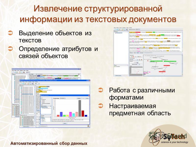 Извлечение структурированной информации из текстовых документов Выделение объектов из текстов Определение атрибутов и связей объектов Работа с различными форматами Настраиваемая предметная область Автоматизированный сбор данных