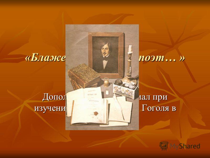 «Блажен незлобивый поэт… » Н. Некрасов Дополнительный материал при изучении творчества Н. В. Гоголя в 9классе