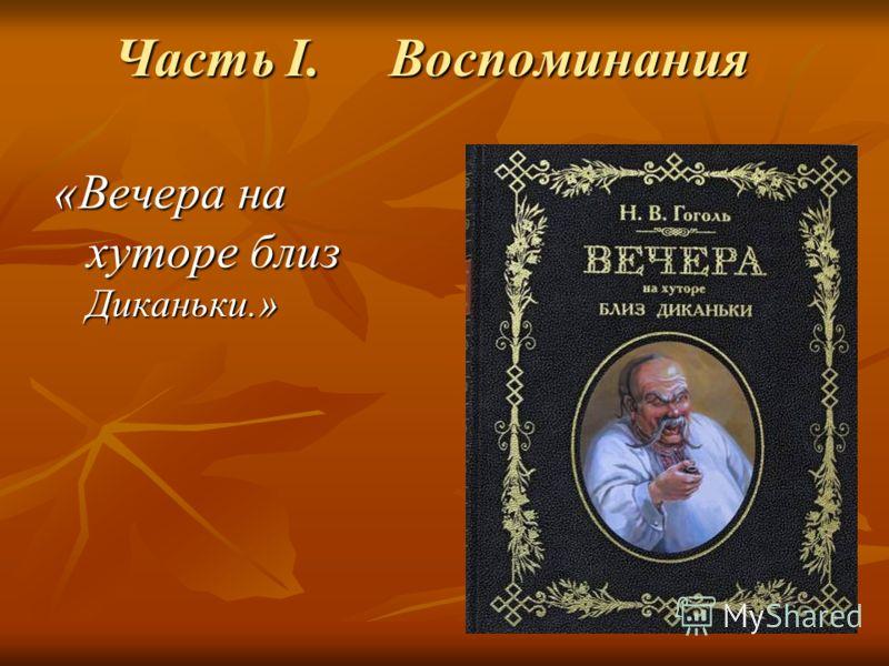 Часть I. Воспоминания «Вечера на хуторе близ Диканьки.»