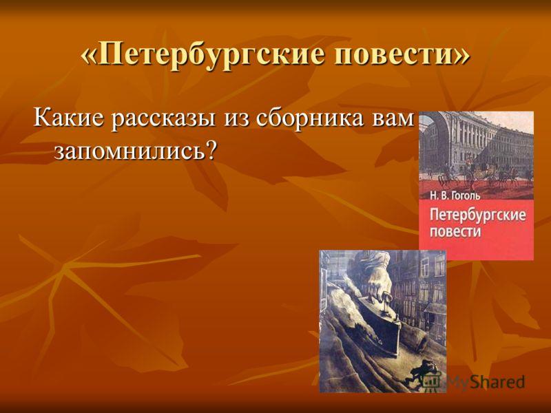 «Петербургские повести» Какие рассказы из сборника вам запомнились?