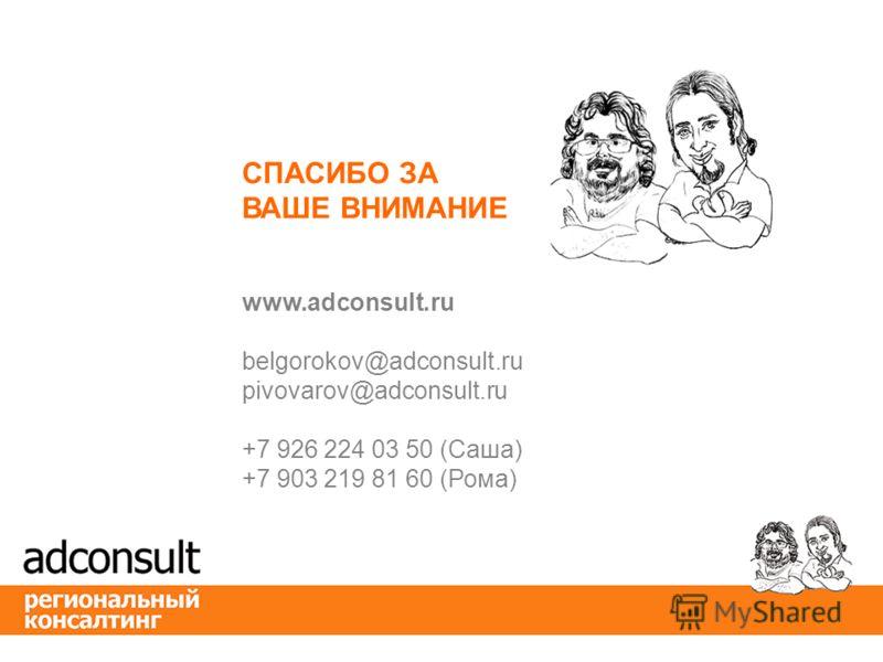 СПАСИБО ЗА ВАШЕ ВНИМАНИЕ www.adconsult.ru belgorokov@adconsult.ru pivovarov@adconsult.ru +7 926 224 03 50 (Cаша) +7 903 219 81 60 (Рома)