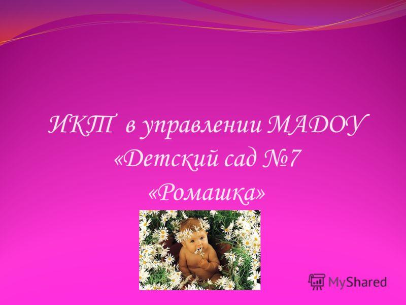 ИКТ в управлении МАДОУ «Детский сад 7 «Ромашка»