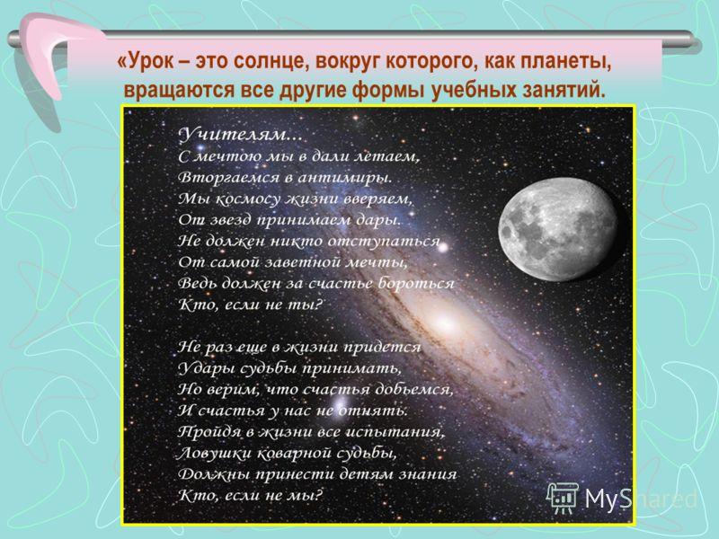 «Урок – это солнце, вокруг которого, как планеты, вращаются все другие формы учебных занятий.